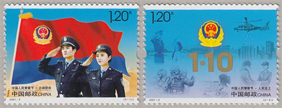 中国人民警察節