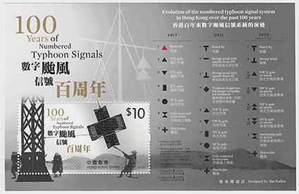 台風番号制度100年