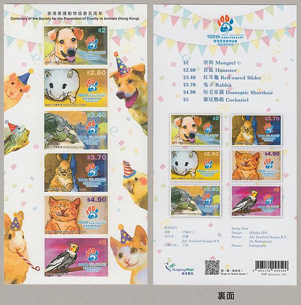 動物虐待防止協会100年・コレクターカード