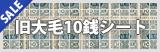 旧大毛10銭シート