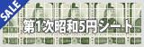 1次昭和5円シート