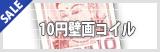 壁画10円コイル