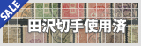 田沢切手使用済