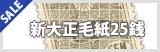 新大正毛紙25銭