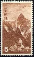第一次国立公園中部山岳5円