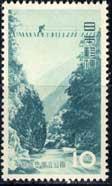 第一次国立公園中部山岳10円