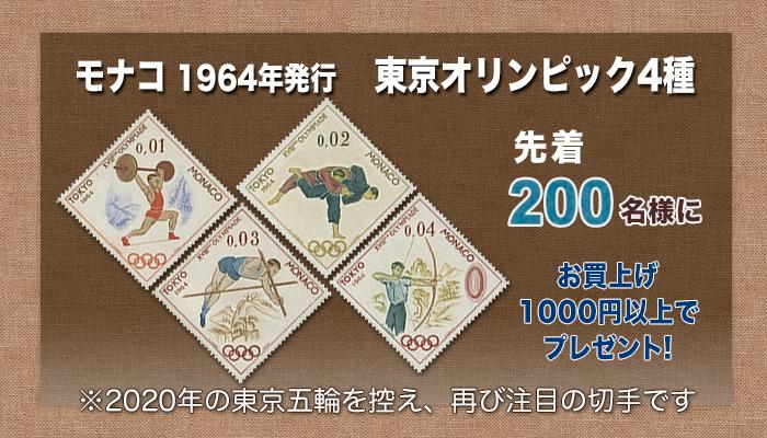 モナコ東京五輪切手プレゼント