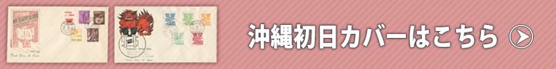沖縄初日カバー