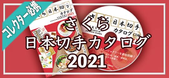 さくらカタログ2021