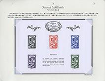 フランス切手収集の宝1次小型シート