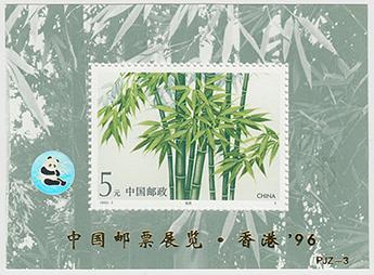 中国切手展・香港'96 (PJZ_3)