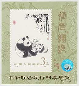 中国シンガポール連合発行切手展(PJZ_4)