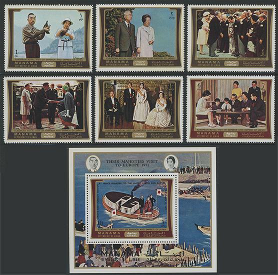 マナーマ 1971年天皇皇后ご訪欧記念7種