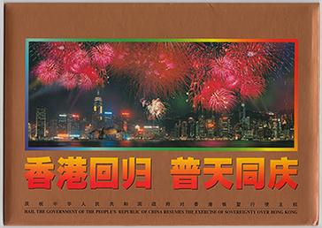 フォルダー入 1997年香港祖国復帰・金箔小型シート