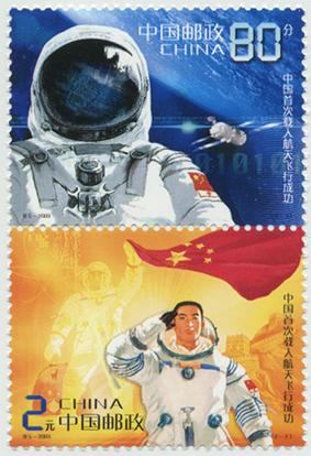 中国初有人宇宙飛行成功2連(2003-特5)