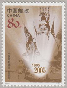 中国映画誕生100周年(2005-17J)