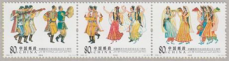 新疆ウイグル自治区成立50周年3連(2005-21J)