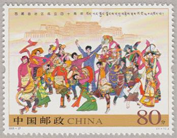 チベット自治区成立40周年(2005-27J)