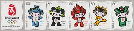 第29回オリンピック大会 エンブレムとマスコット6種(2005-28J)