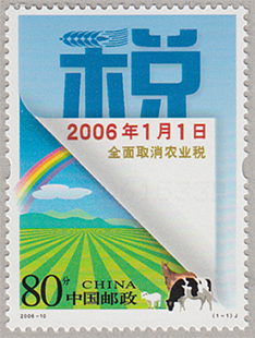 農業税全面撤廃(2006-10J)