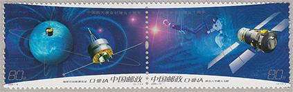 中国宇宙事業創建50年2連(2006-13J)