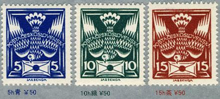 チェコスロバキア1920年手紙をくわえたハト