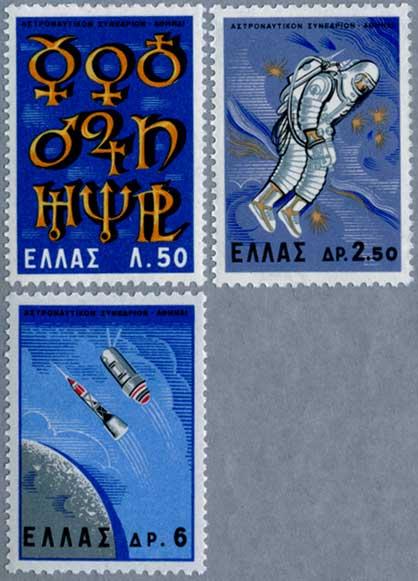 ギリシャ1965年第16回宇宙会議3種