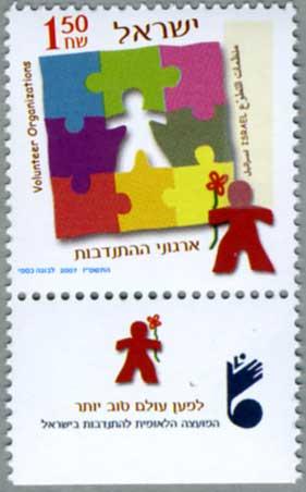イスラエル2007年ボランティア組織タブ付