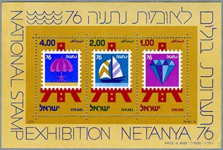 イスラエル1976年Netanya切手展小型シート