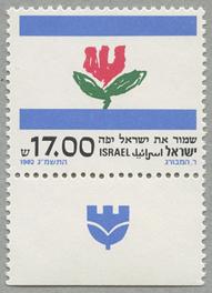 イスラエル1982年ベアルシェバ切手博