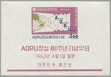 アジア・オセアニア郵便会議