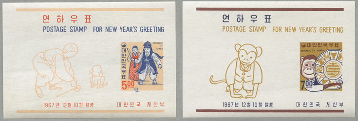 1968年用年賀切手