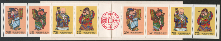 福の神と喜の神 切手帳