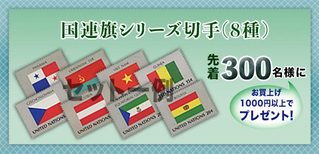 国連旗切手プレゼント