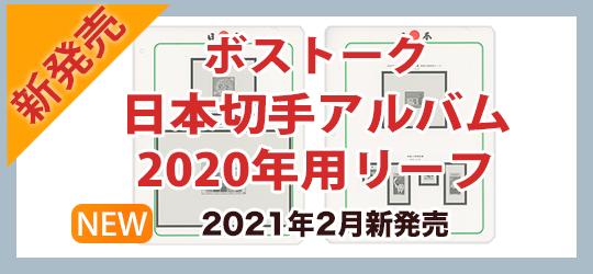 ボストーク日本2020年リーフ