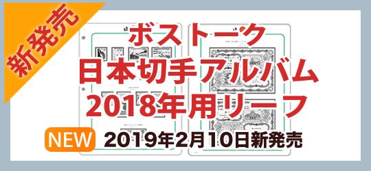 ボストーク日本切手アルバム2018年用リーフ