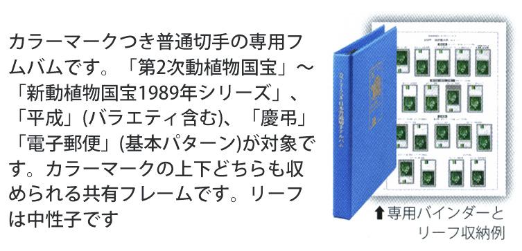 カラーマーク付日本普通切手アルバム